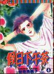 假日下午茶漫画第4卷