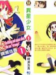 异星少女漫画第1卷