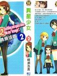 异星少女漫画第2卷