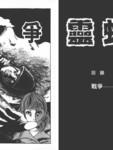 灵蛇漫画第5卷