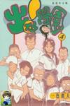 出位学院漫画第4卷