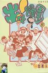 出位学院漫画第5卷