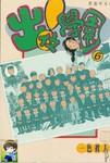 出位学院漫画第6卷