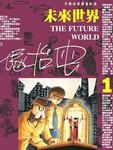 未来世界漫画第1卷