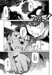 魔具少女漫画第45话
