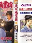北宋风云传漫画第10卷