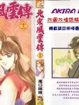 北宋风云传漫画第12卷