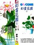 幻雪花园漫画第1卷