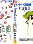 幻雪花园漫画第3卷