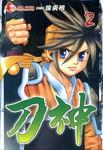 刀神漫画第2卷