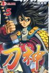 刀神漫画第5卷