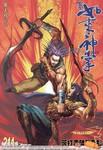 天子传奇5漫画第211卷