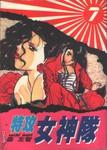 特攻月亮女神漫画第7卷