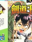 剑道王漫画第1卷