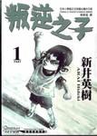 叛逆之子漫画第1卷