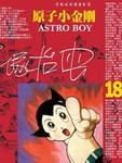原子小金刚漫画第18卷