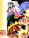 童话枪手小红帽漫画外传02