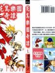 花岛乐园奇谭漫画第1卷