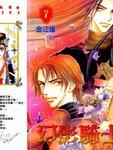 幻影骑士漫画第7卷