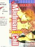 恶魔的呼唤漫画第3卷