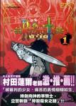 黑骑士漫画第1卷
