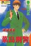 菜鸟刑警漫画第7卷
