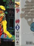 拳神海渡勇次郎传漫画第3卷