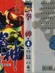 拳神海渡勇次郎传漫画第4卷