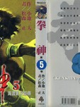 拳神海渡勇次郎传漫画第5卷