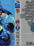 拳神海渡勇次郎传漫画第7卷