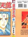 道端天使漫画第3卷