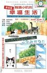 贱猫小叽的幸福生活漫画第1卷
