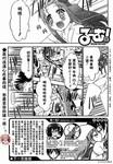 ROOM_NO.1301漫画第7话