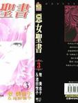 恶女圣书漫画第3卷
