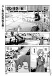 高达控之女漫画第3话