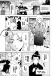 高达控之女漫画第4话