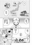 交给我吧!紗耶奈的萌工口部漫画第9话