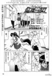 御剑遥_危机一发!漫画第3话