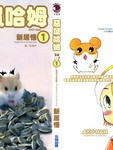 恶鼠哈姆漫画第1卷