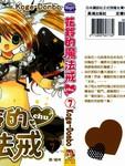小女神花铃chu漫画第7卷