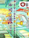 土星公寓漫画第2卷