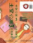 土星公寓漫画第3卷