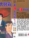 美味大挑战漫画第98卷