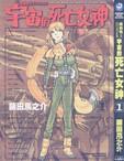 机动战士高达-宇宙死亡女神漫画第1卷