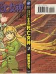 机动战士高达-宇宙死亡女神漫画第2卷