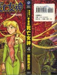 机动战士高达-宇宙死亡女神漫画第4卷