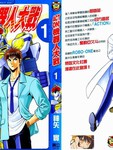 ACT-ON!机器人大战漫画第1卷