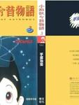 小飞侠今昔物语漫画第3卷