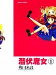 潜伏魔女漫画第1卷