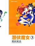 潜伏魔女漫画第3卷